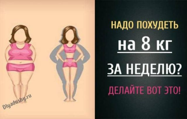 Надо похудеть на 8 кг за неделю? Делайте вот это !