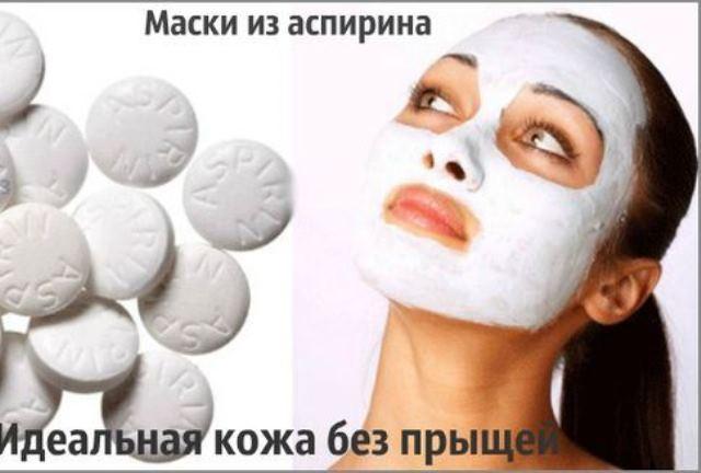 Избавьте кожу от красных прыщей с помощью аспирина