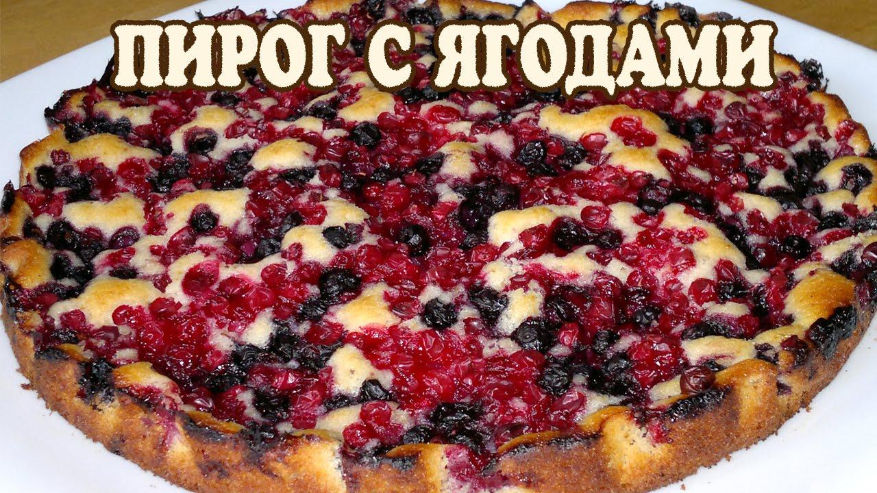 Воздушный пирог с ягодами круче любой шарлотки