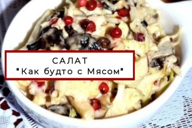 Салат из капусты «Как будто с мясом»
