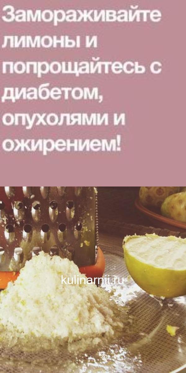 Замораживайте лимоны и попрощайтесь с диабетом, опухолями и ожирением!