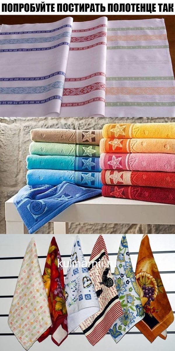 Попробуйте постирать полотенце так: в большой таз насыпать