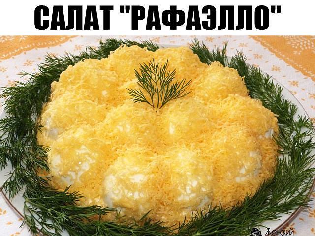 """Обалденный салат """"Рафаэлло"""""""