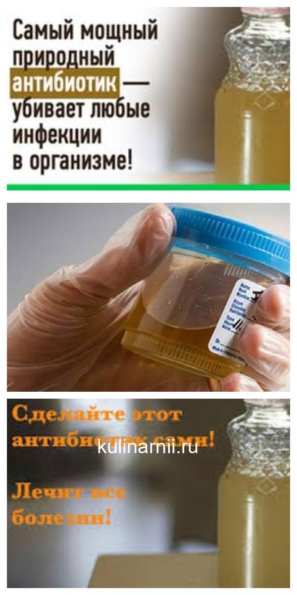 Природный антибиотик, который убивает любые инфекции мочевого пузыря и почек всего после нескольких процедур!