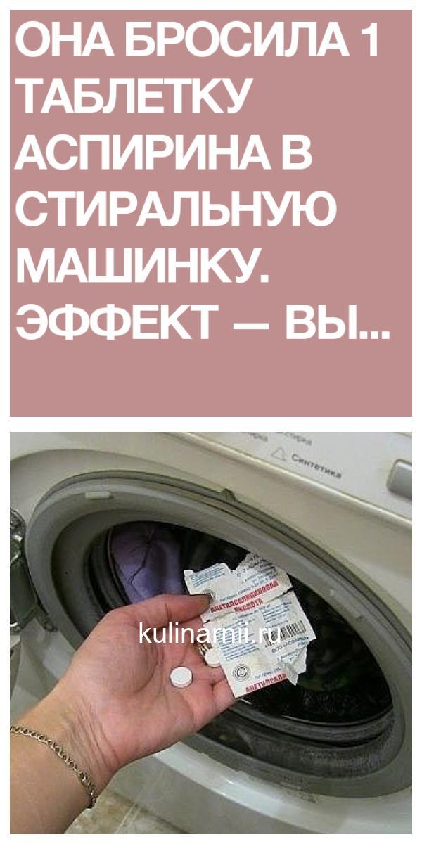 Она бросила 1 таблетку аспирина в стиральную машинку. Эффект — выше всяких похвал! Работающий совет!