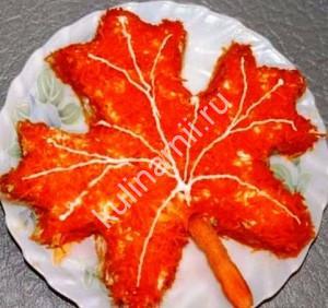 Салат Кленовый лист