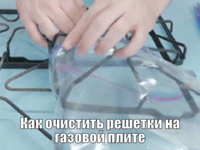 Как очистить решетки на газовой плите