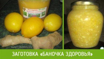 Невероятно полезная и вкусная заготовка «Баночка Здоровья»