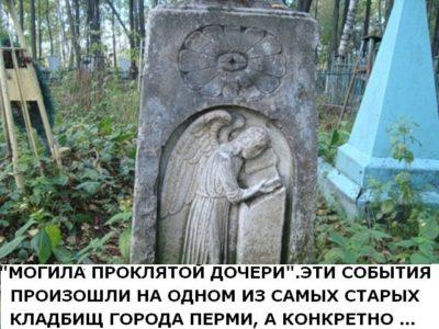 Могила проклятой дочери