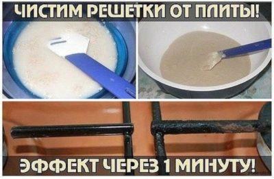 Чистим решетки от плиты. Уникальный эффект
