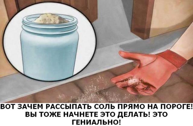 Знакомая затворница рассказала мне, зачем рассыпать соль на пороге… Делаю так перед уходом на работу!