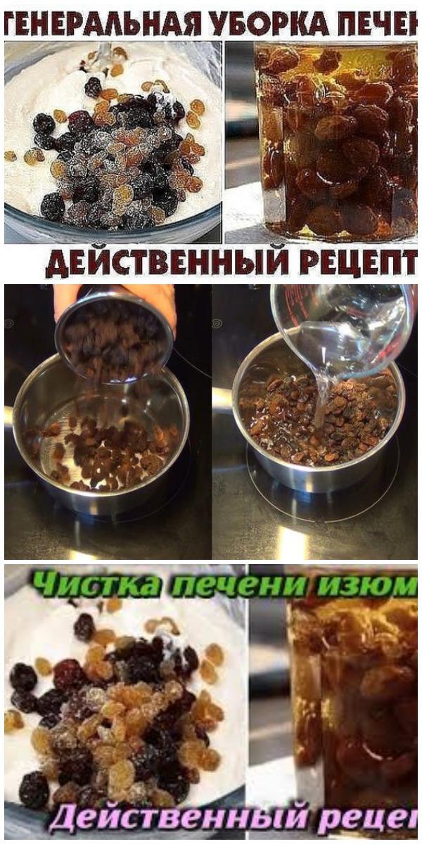 Средства для чистки печени из изюма