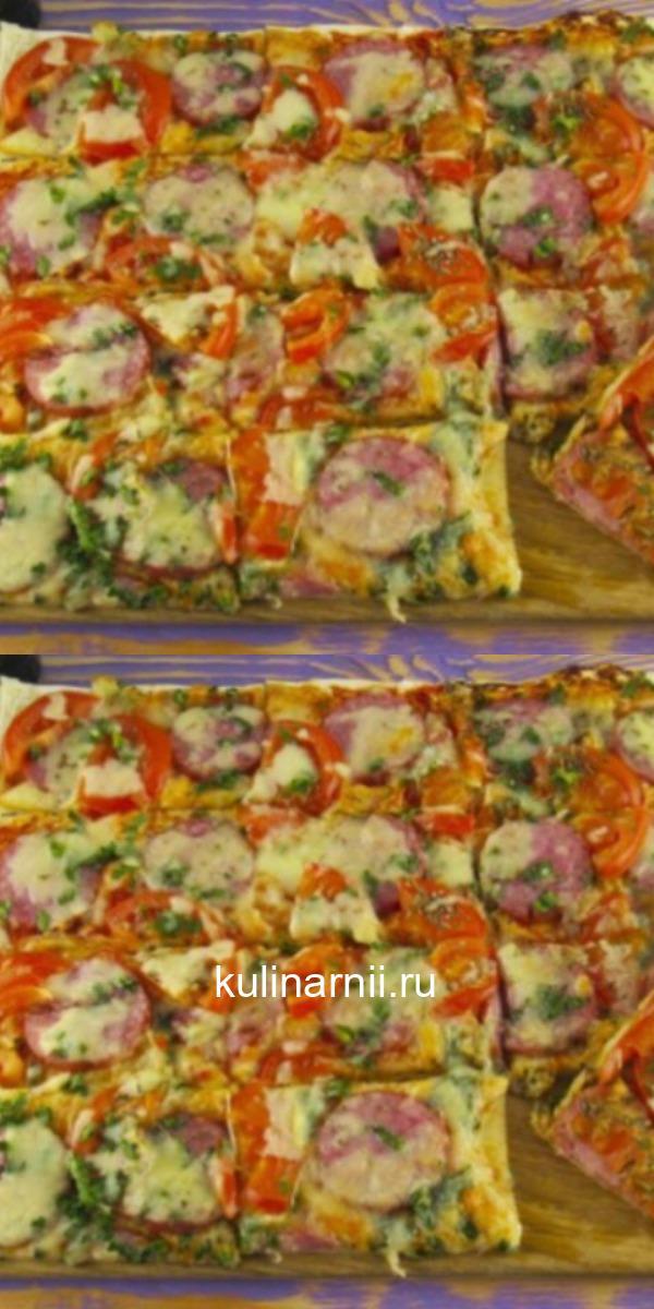 Быстрая пицца на лаваше! Обалденно вкусно и супер просто!