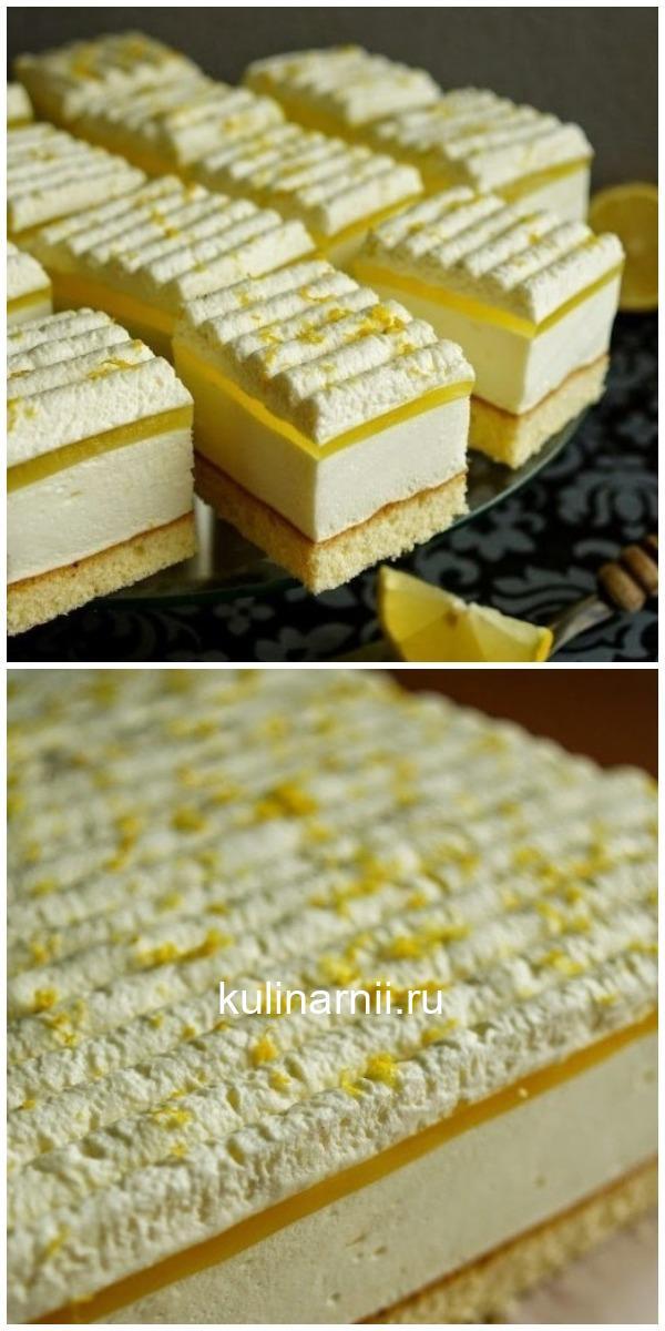 Восхитительное лимонное пирожное
