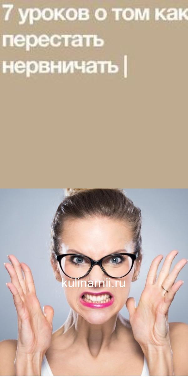 7 уроков о том как перестать нервничать