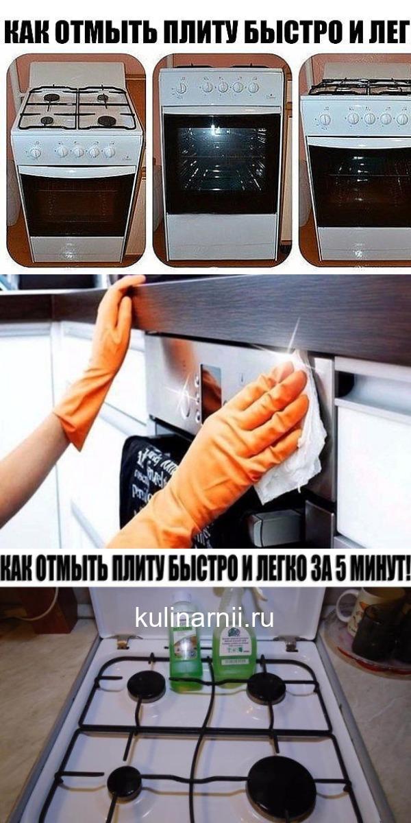 Как отмыть плиту быстро и легко за 5 минут.