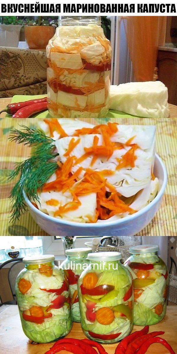 Вкуснейшая маринованная капуста — беленькая, сладенькая, хрустящая!