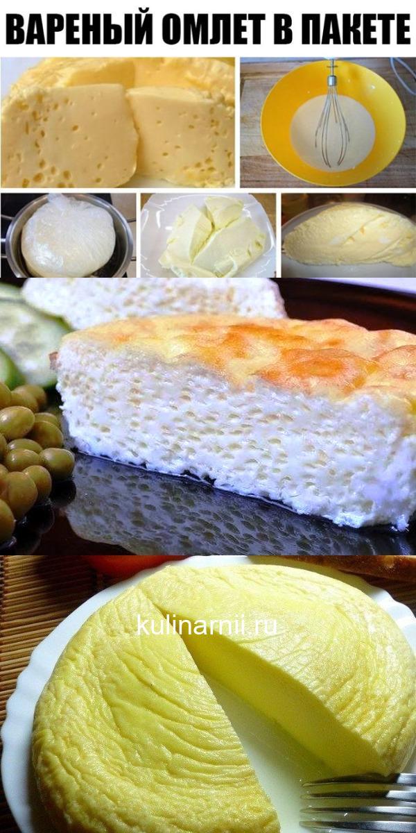 Вареный омлет в пакете, по вкусу, как сливочный сыр.