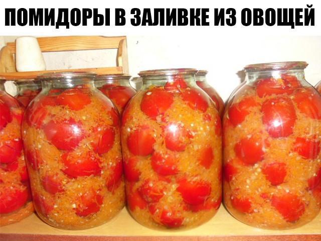Очень вкусные помидоры на зиму.