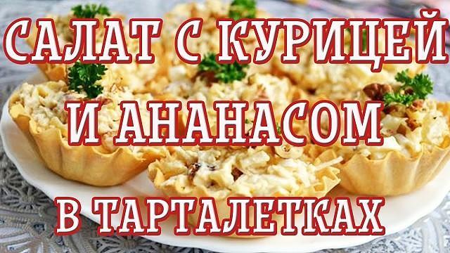Салат с курицей и ананасом в тарталетках!