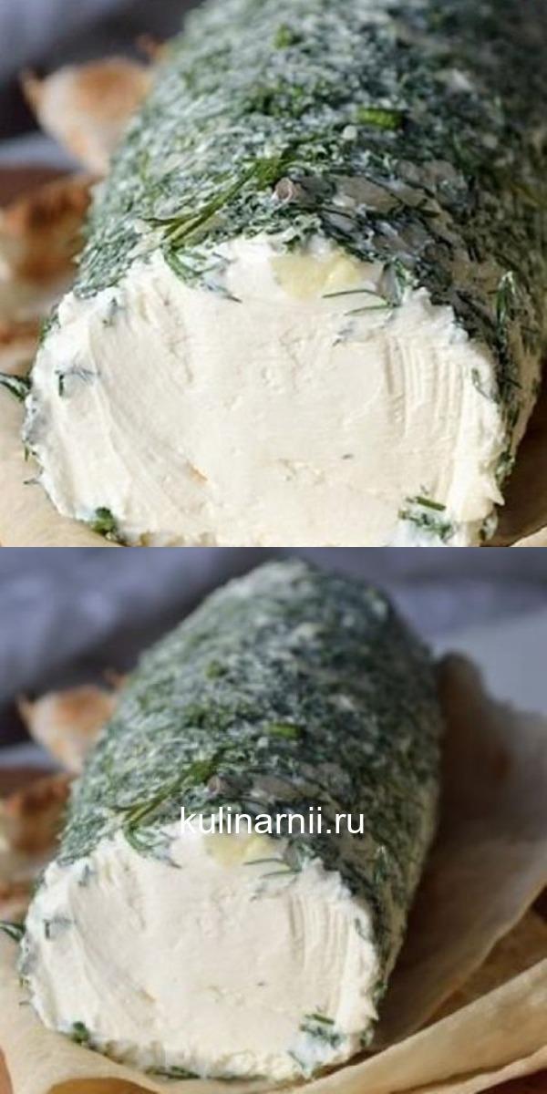 Смешав кефир со сметаной, через два дня Вы получите божественную закуску!