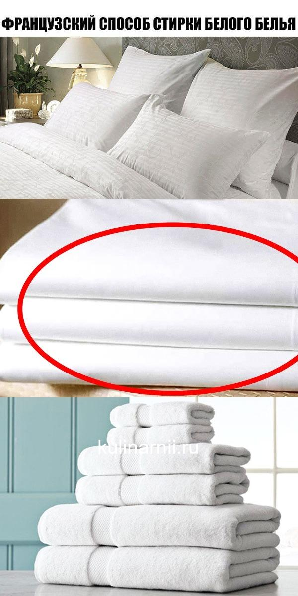 Французский способ стирки белого белья. Идеальная белизна и удаление любых пятен!