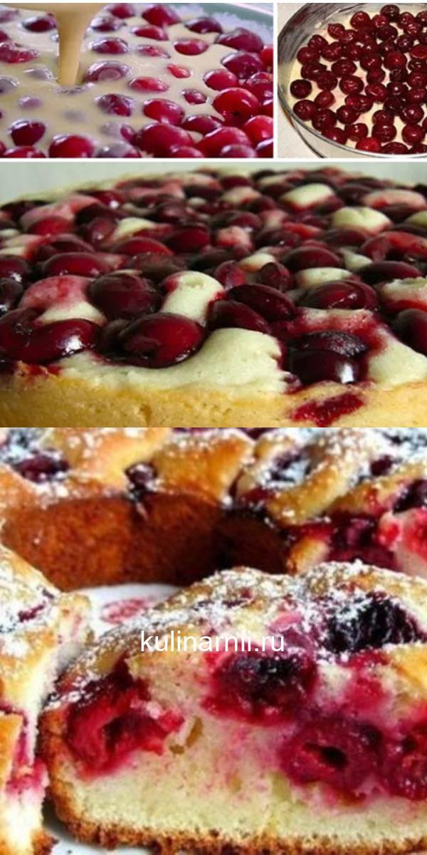 Самый вкусный вишневый пирог в мире! Нежный, с кислинкой, ммм... вкуснятина, уверена, Ваша семья будет в восторге!