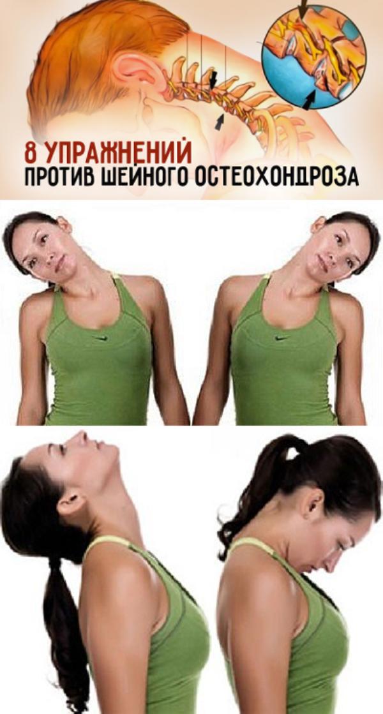 Шейный остеохондроз – весьма опасный недуг, который проявляется болями в спине, частыми мигренями, головокружением, «мушками» в глазах…