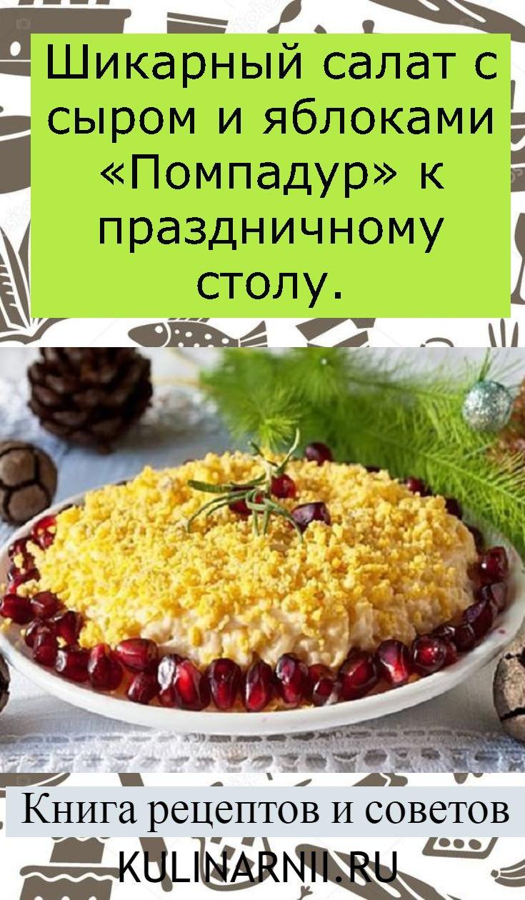 Шикарный салат с сыром и яблоками «Помпадур» к праздничному столу.