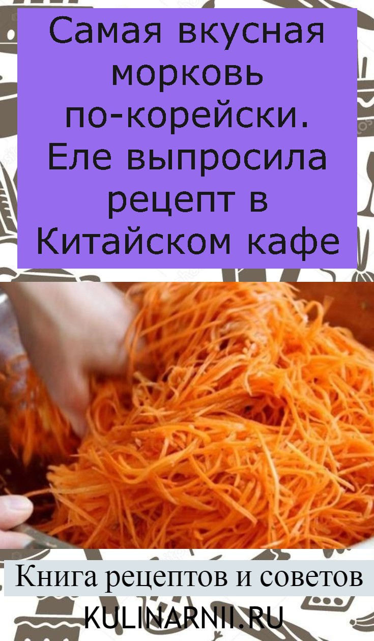 Самая вкусная морковь по-корейски. Еле выпросила рецепт в Китайском кафе