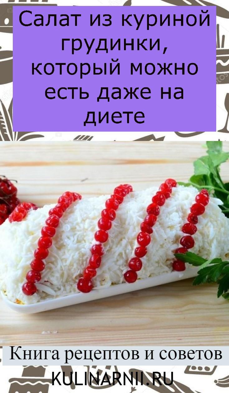 Салат из куриной грудинки, который можно есть даже на диете