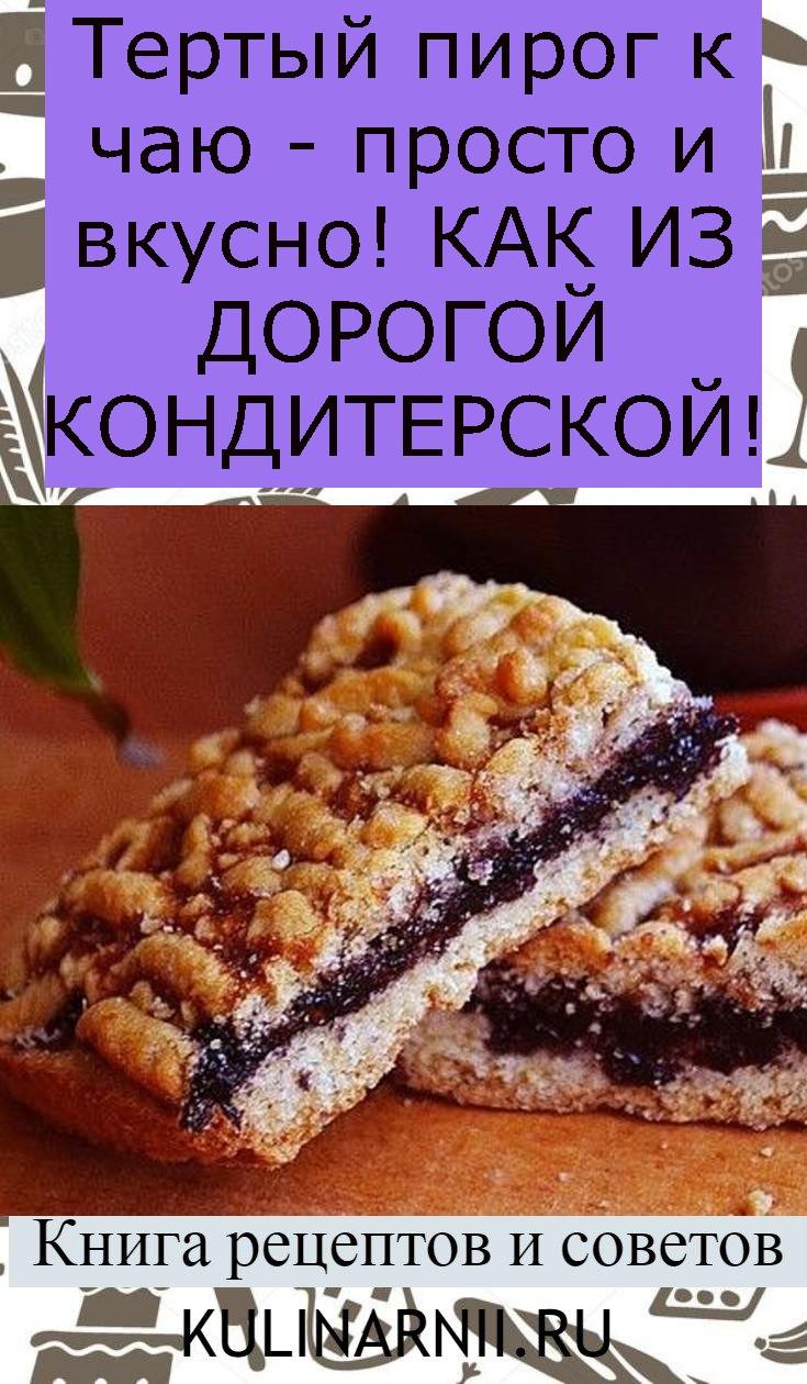 Тертый пирог к чаю - просто и вкусно! КАК ИЗ ДОРОГОЙ КОНДИТЕРСКОЙ!