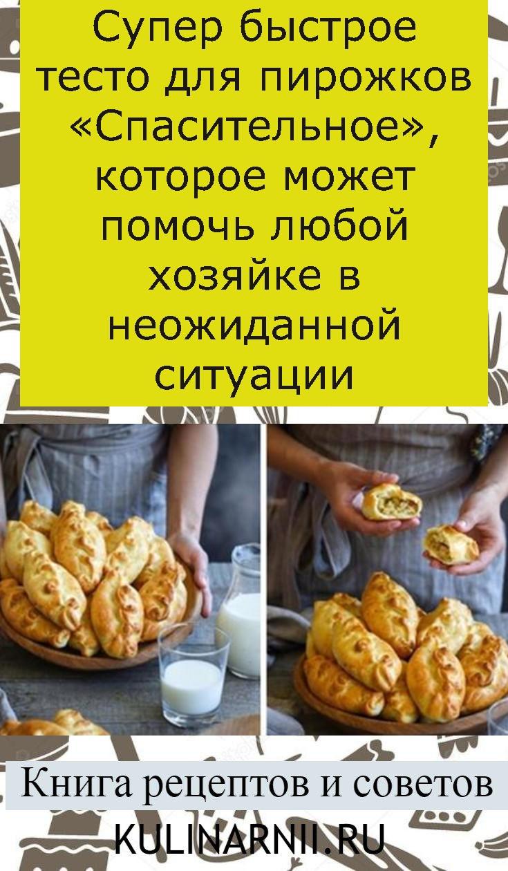 Супер быстрое тесто для пирожков «Спасительное», которое может помочь любой хозяйке в неожиданной ситуации