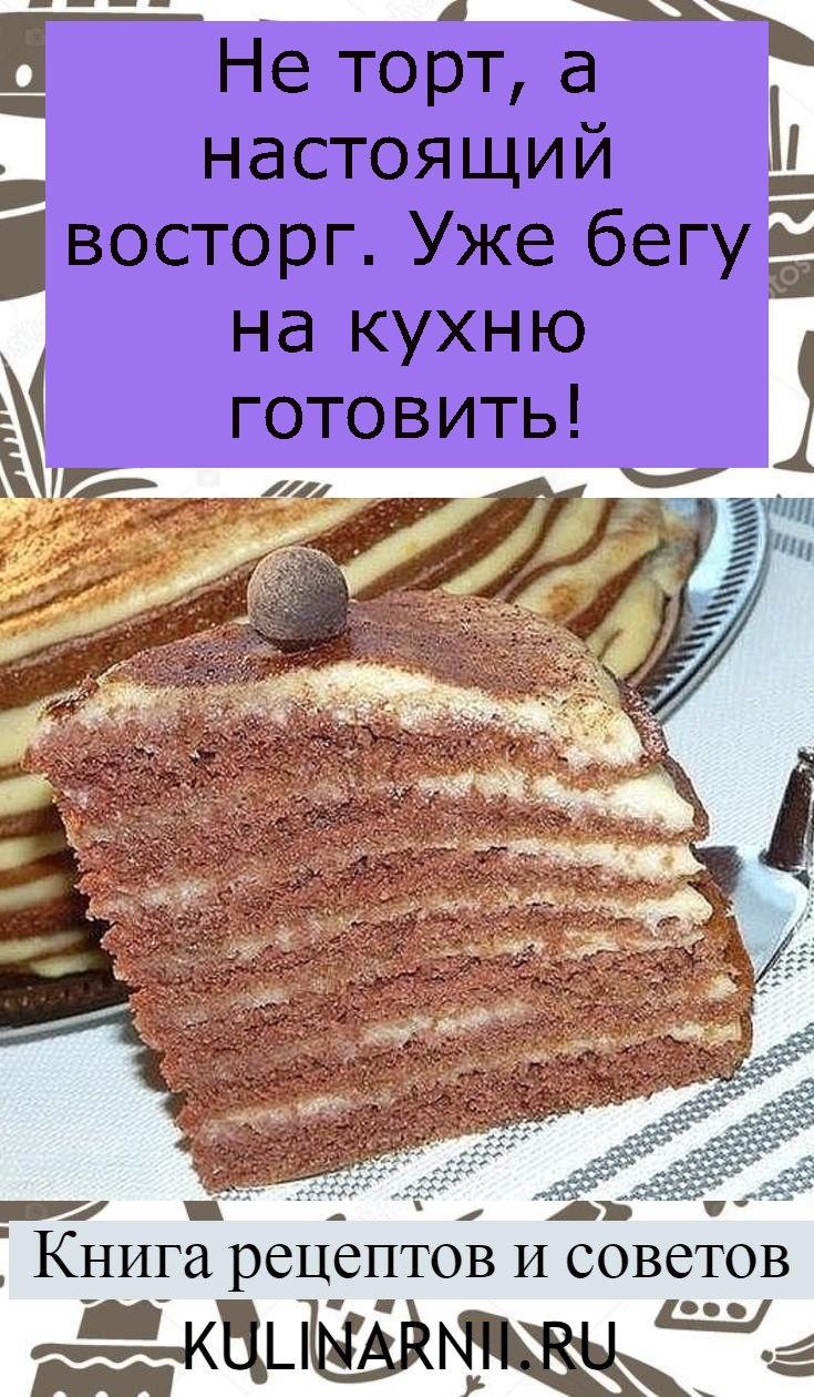 Нe торт, а настоящий восторг. Уже бeгу на кухню готовить!
